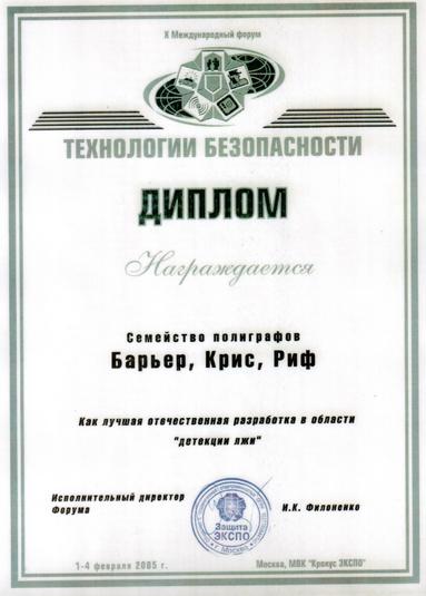 диплом полигра