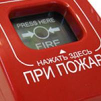Системы пожарной сигнализации